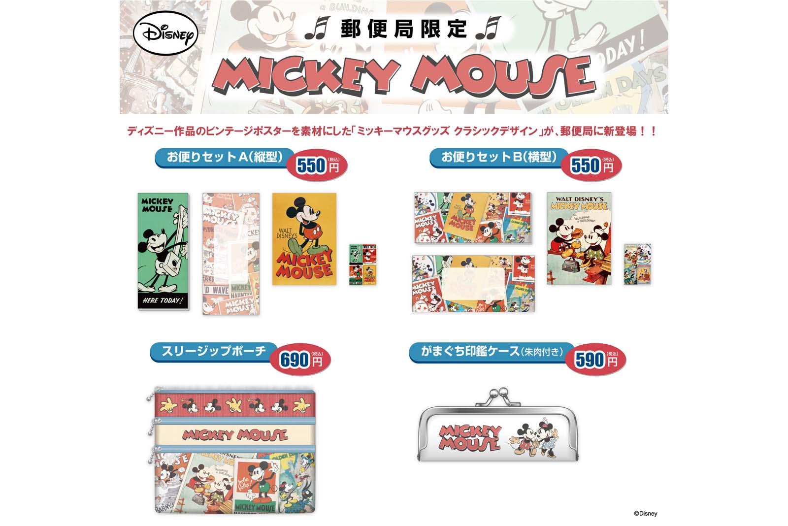 郵便局限定 ミッキーマウスグッズ クラシックデザイン