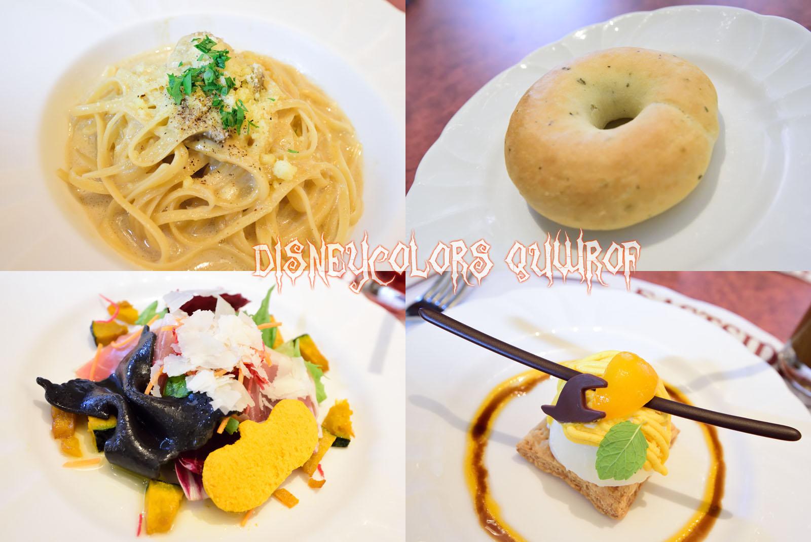イーストサイド・カフェ 「ディズニー・ハロウィーン2015」スペシャルコース