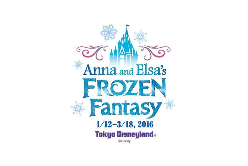 アナとエルサのフローズンファンタジー2016