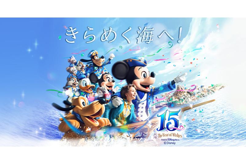 """東京ディズニーシー15周年""""ザ・イヤー・オブ・ウィッシュ""""」スペシャル ..."""