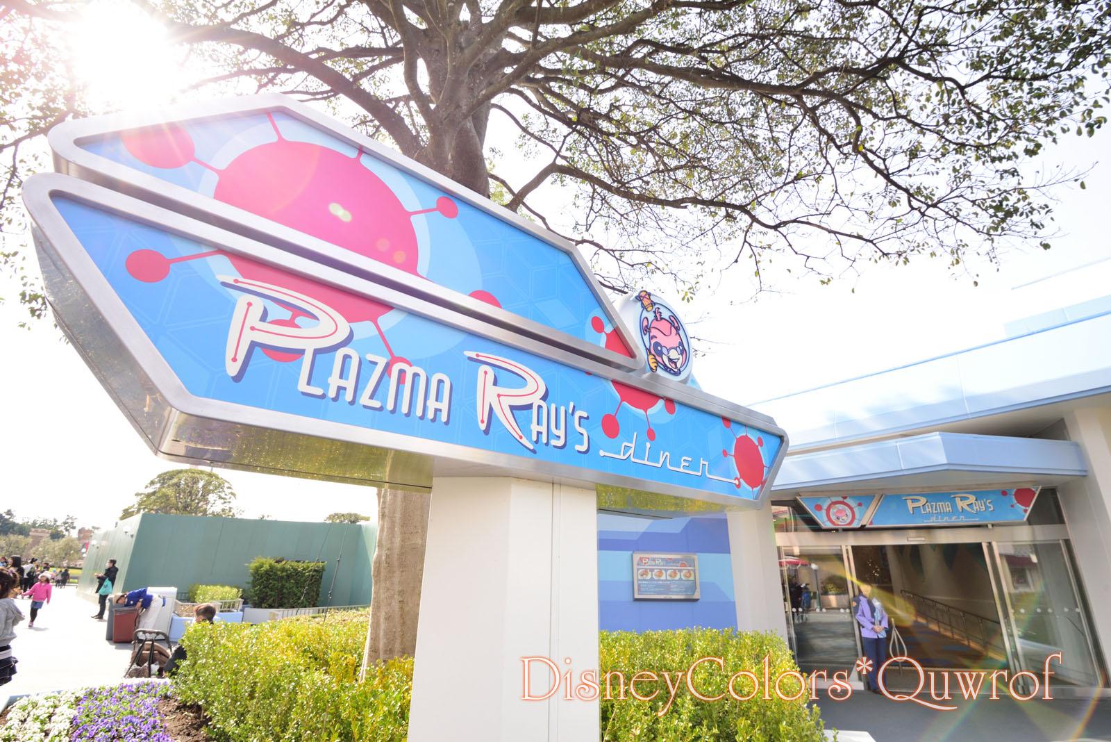 プラズマ・レイズ・ダイナー