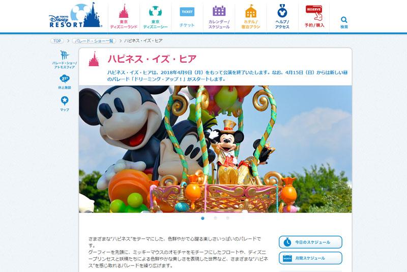 """東京ディズニーリゾート35周年""""Happiest Celebration!"""" ドリーミング・アップ!"""
