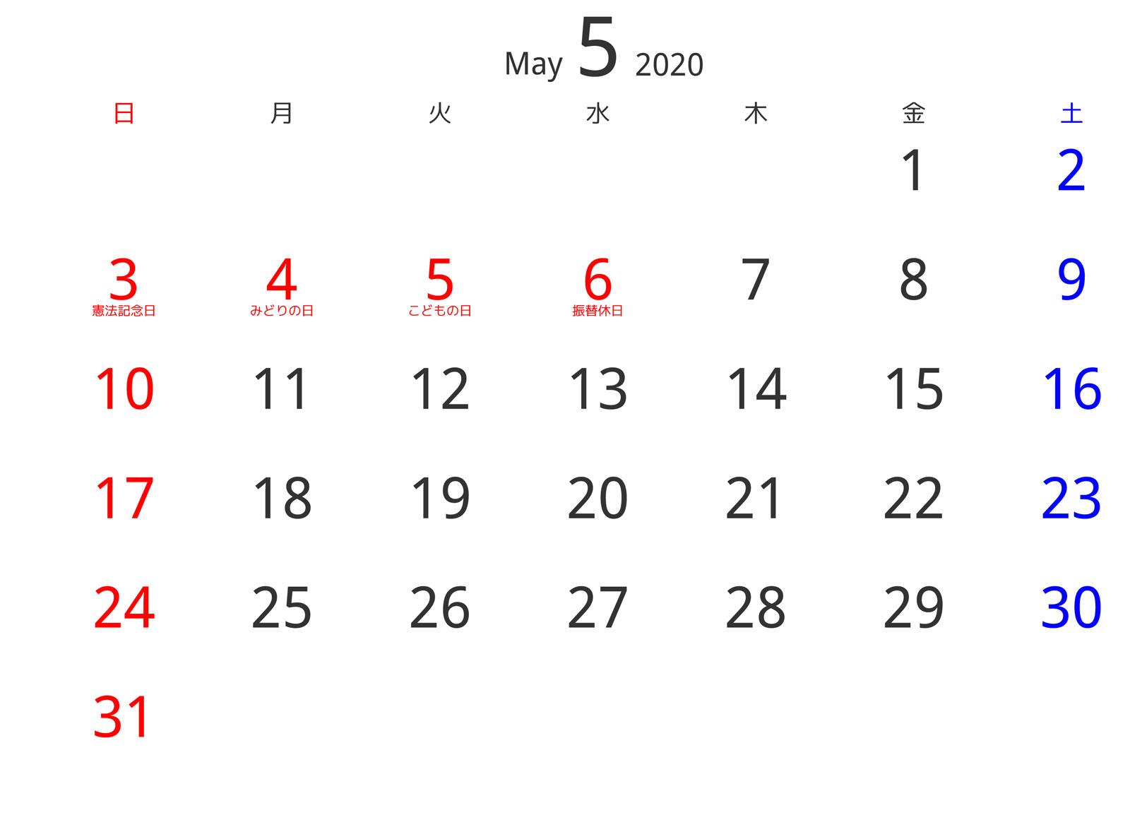 2020年3~5月 年間パスポート使用不可日