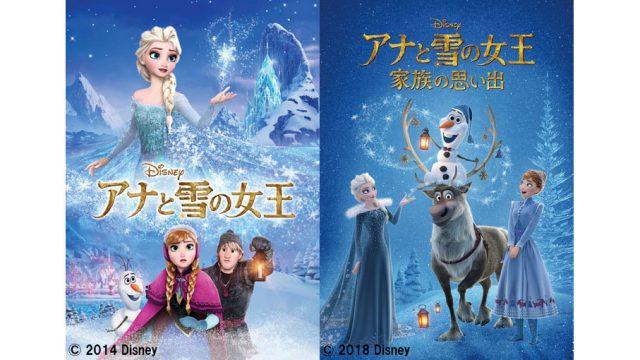 アナと雪の女王 家族の思い出 1月3日放送