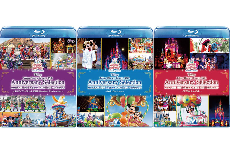 東京ディズニーリゾート35周年アニバーサリー・セレクション ブルーレイ DVD