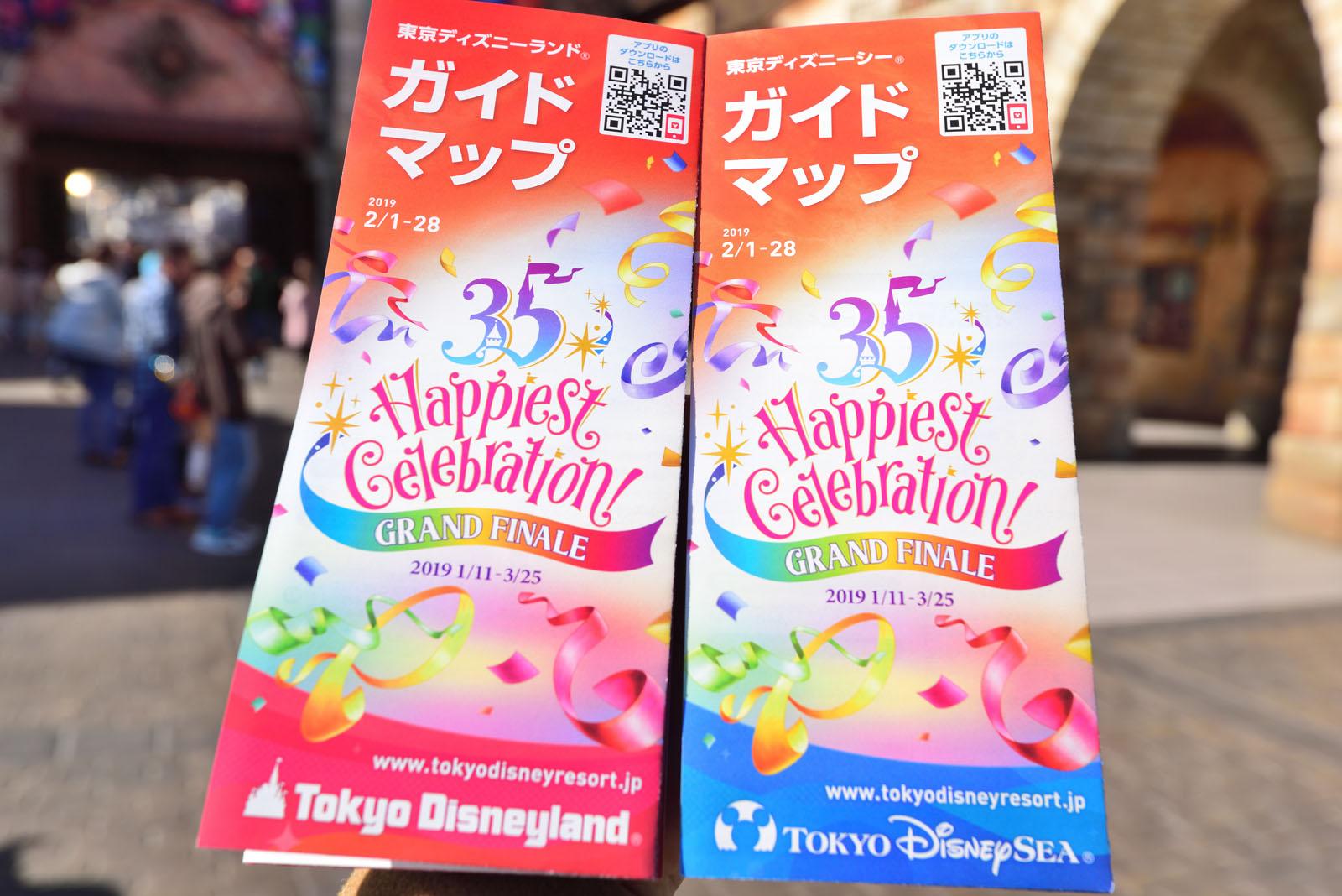 東京ディズニーシー Today 2019年2月1~28日