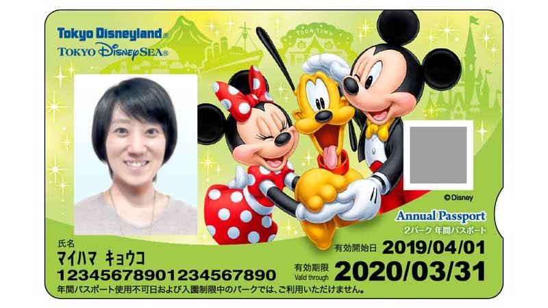2パーク年間パスポート 新デザイン 2019
