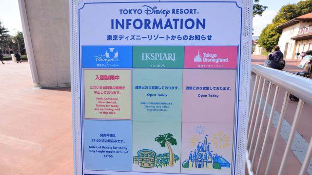 東京ディズニーシー 2019年3月17日 入園制限