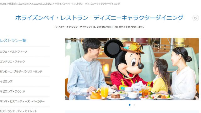 東京ディズニーシー ホライズンベイ・レストラン ディズニーキャラクターダイニング 2019年7月8日終了