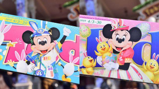 東京ディズニーランド 東京ディズニーシー Today 2019年4月3日~4月30日