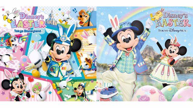 東京ディズニーランド 東京ディズニーシー ディズニー・イースター CD