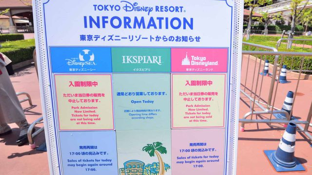東京ディズニーランド 東京ディズニーシー 2019年5月2日 入園制限