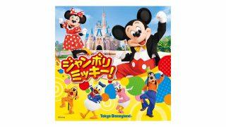 東京ディズニーランド 新キッズショー ジャンボリミッキー! 2019年10月14日スタート