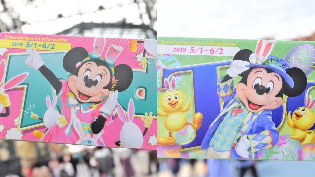 東京ディズニーランド 東京ディズニーシー Today 2019年5月1日~6月2日