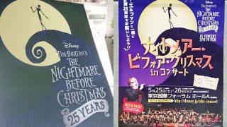 ナイトメアー・ビフォア・クリスマス in コンサート