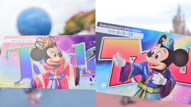 東京ディズニーランド 東京ディズニーシー Today 2019年6月3日~6月13日
