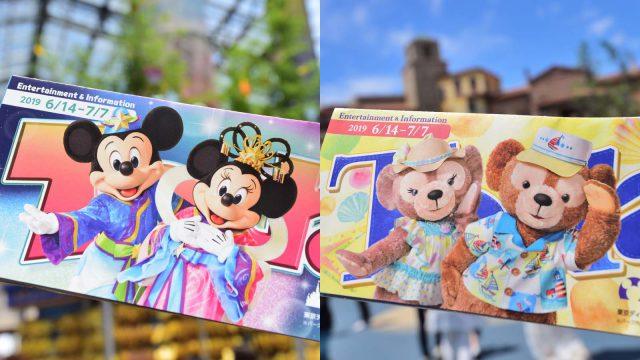 東京ディズニーランド 東京ディズニーシー Today 2019年6月14日~7月7日