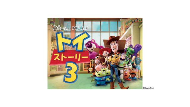 トイ・ストーリー3 テレビ朝日 7月6日