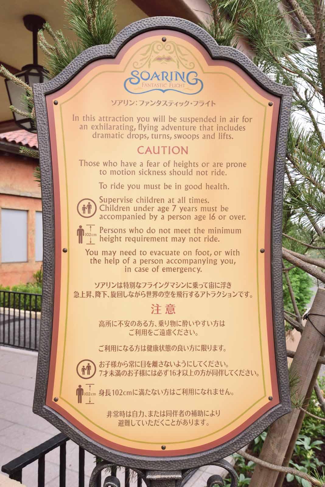 東京ディズニーシー ソアリン:ファンタスティック・フライト 7月23日オープン ファストパス発券所