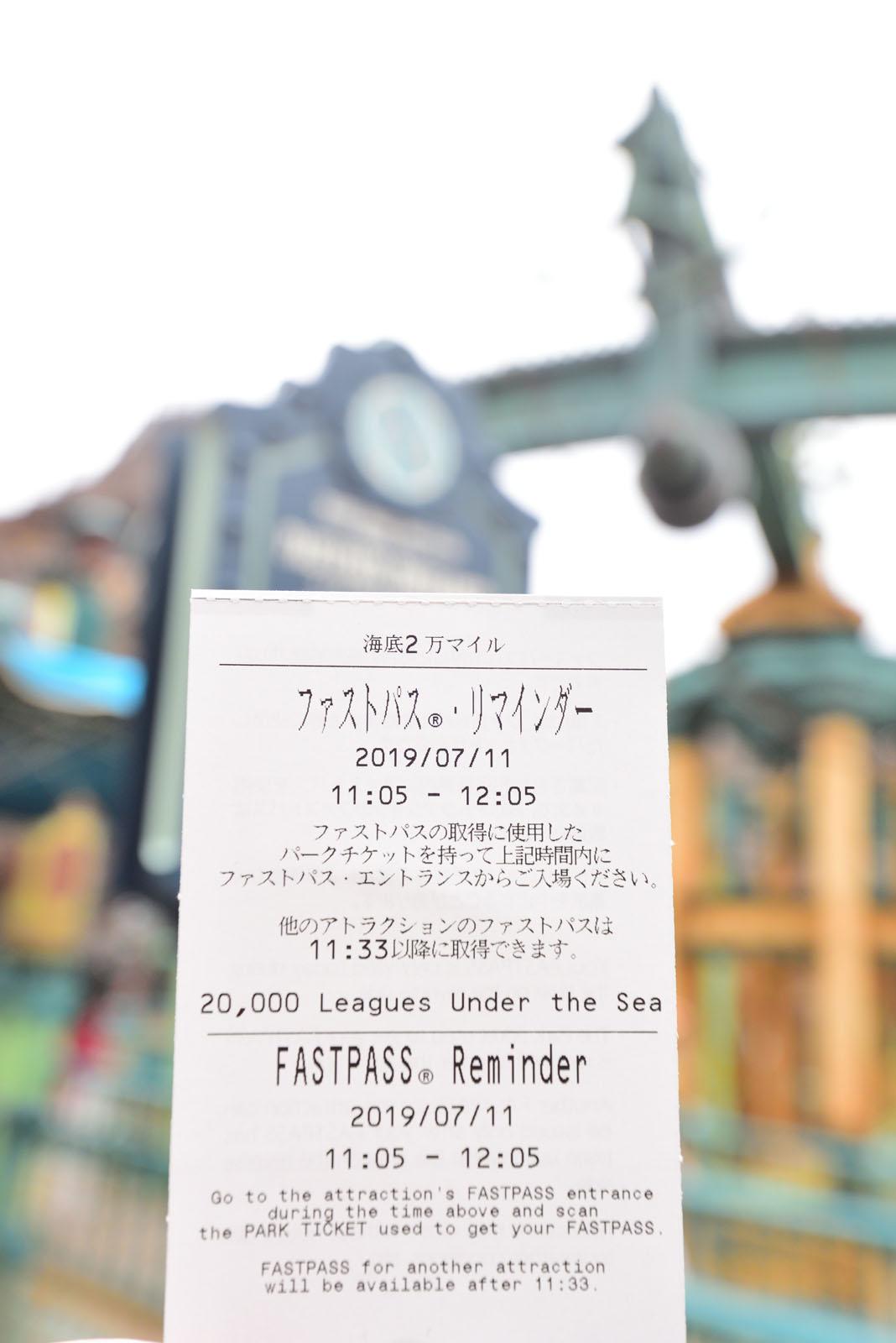 ディズニー・ファストパス デジタル・ファストパス ファストパス・リマインダー