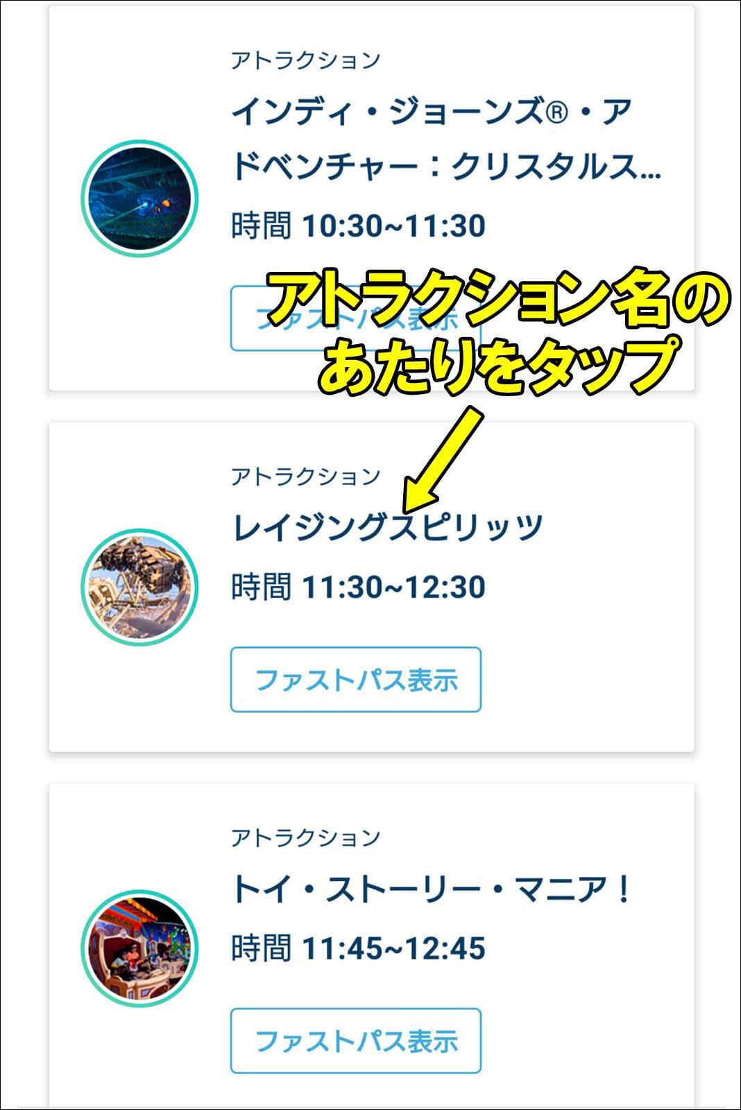 ディズニー・ファストパス 公式アプリ スマートフォン