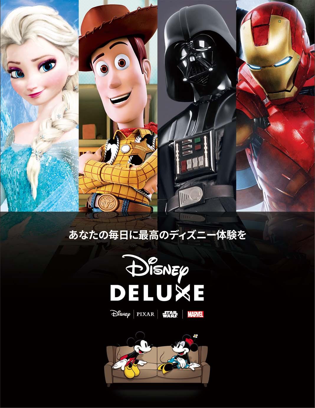Disney DELUXE ディズニーデラックス