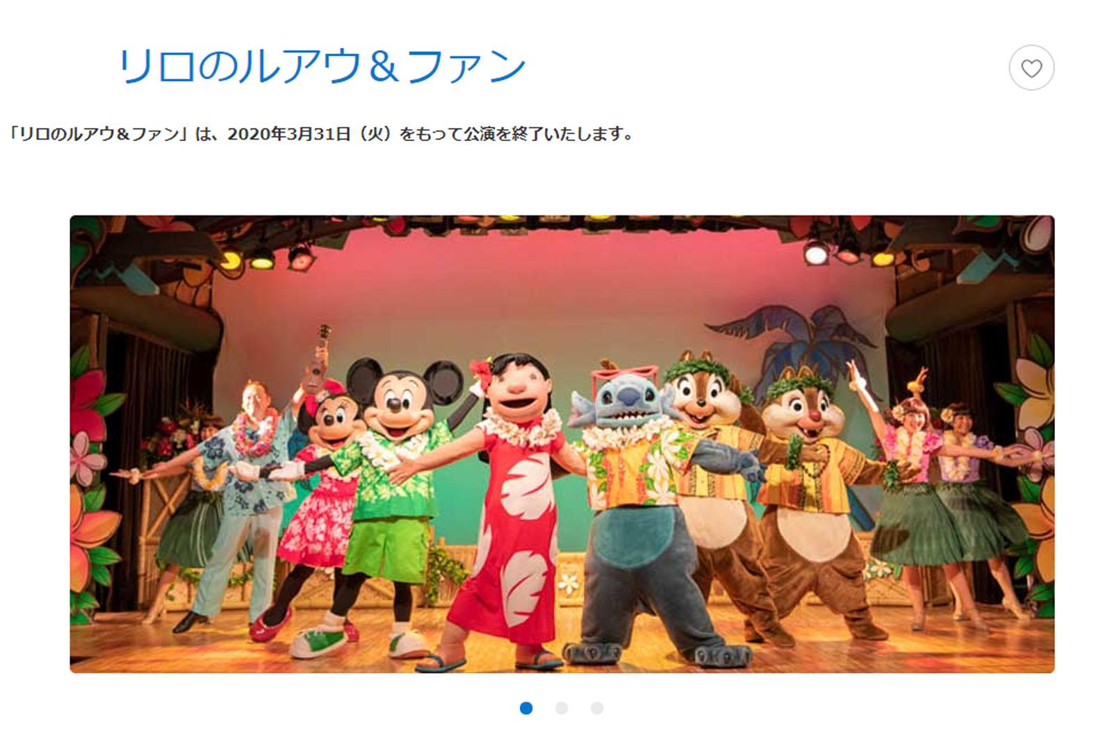 東京ディズニーランド リロのルアウ&ファン 2020年3月31日終了