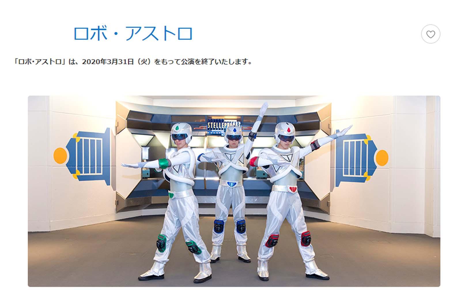 東京ディズニーランド ロボ・アストロ 2020年3月31日終了