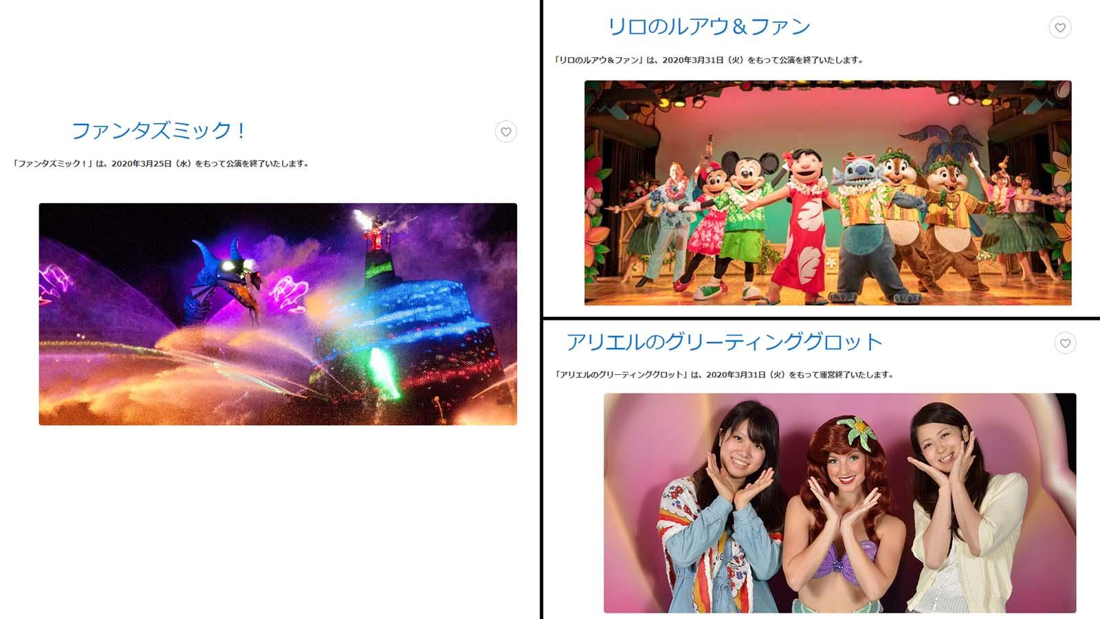東京ディズニーシー ファンタズミック! 2020年3月25日終了