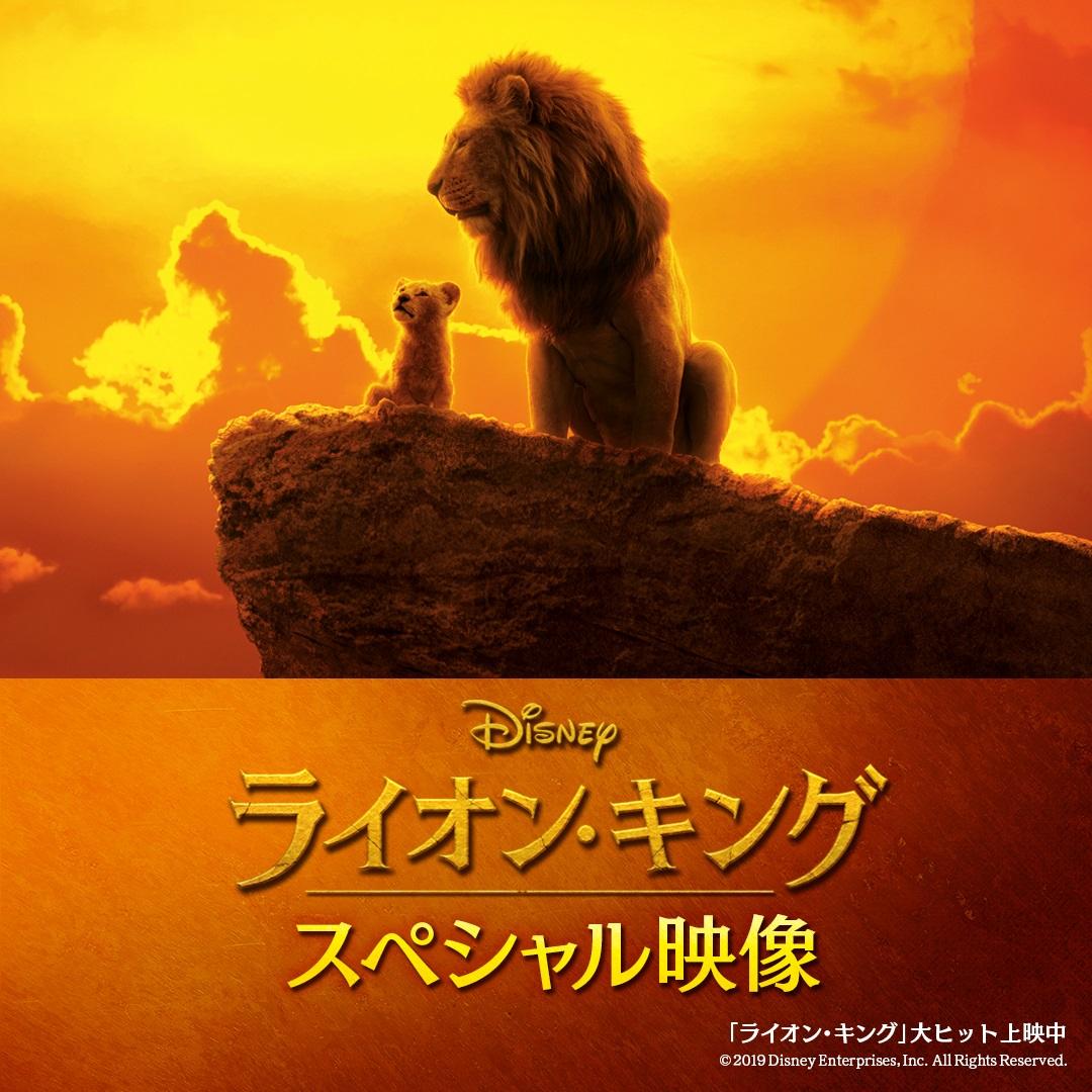 超実写版『ライオン・キング』スペシャル映像