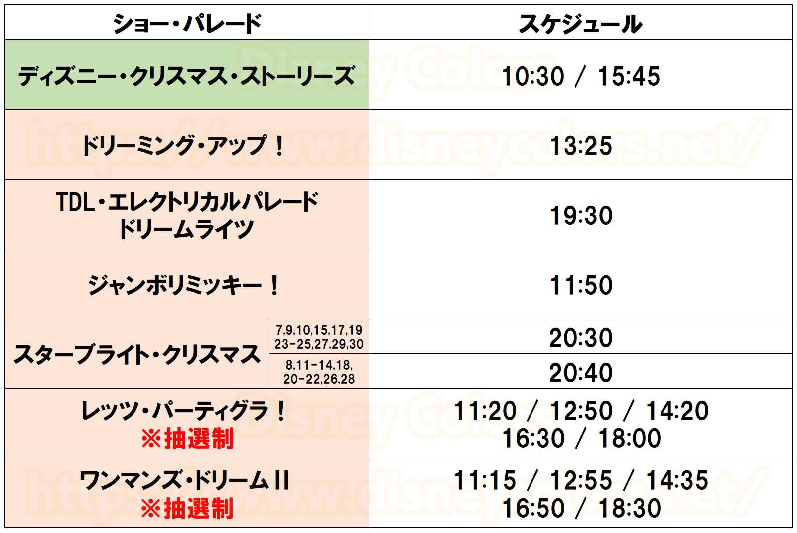 東京ディズニーランド ショースケジュール ディズニー・クリスマス2019 2019年11月7~30日