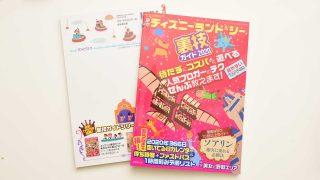 ビジュアル版 東京ディズニーランド&シー裏技ガイド 2020