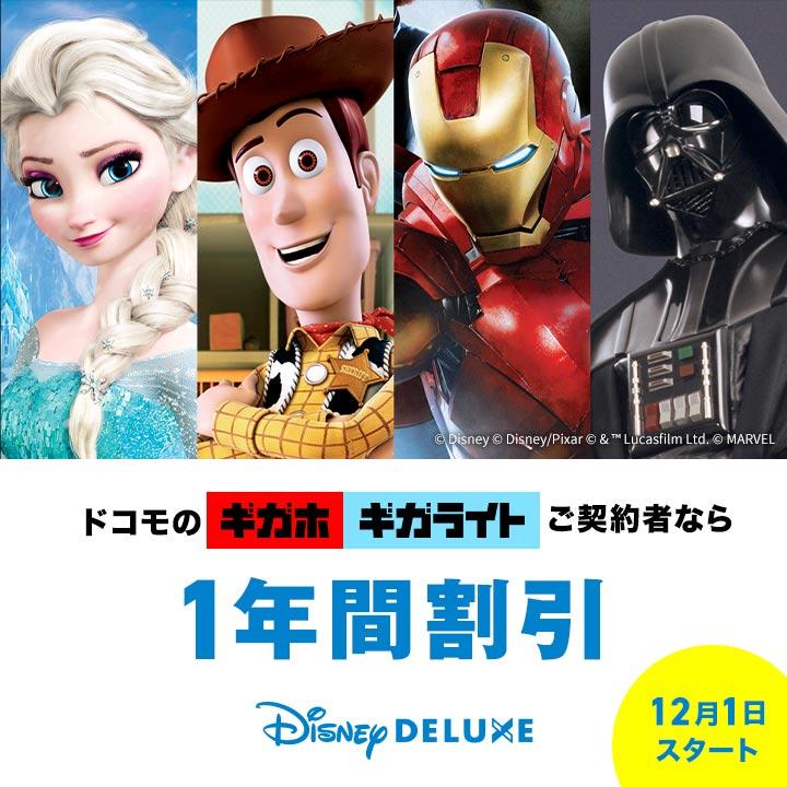 『ギガホ』『ギガライト』&『ディズニーデラックス』セット割キャンペーン