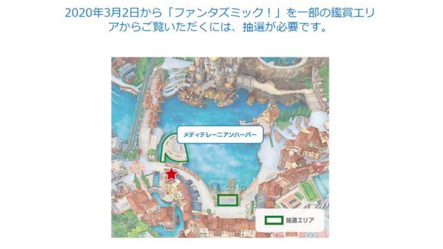 東京ディズニーシー ファンタズミック! 抽選制