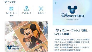 東京ディズニーリゾート・アプリ ディズニーフォト フォトキーカード
