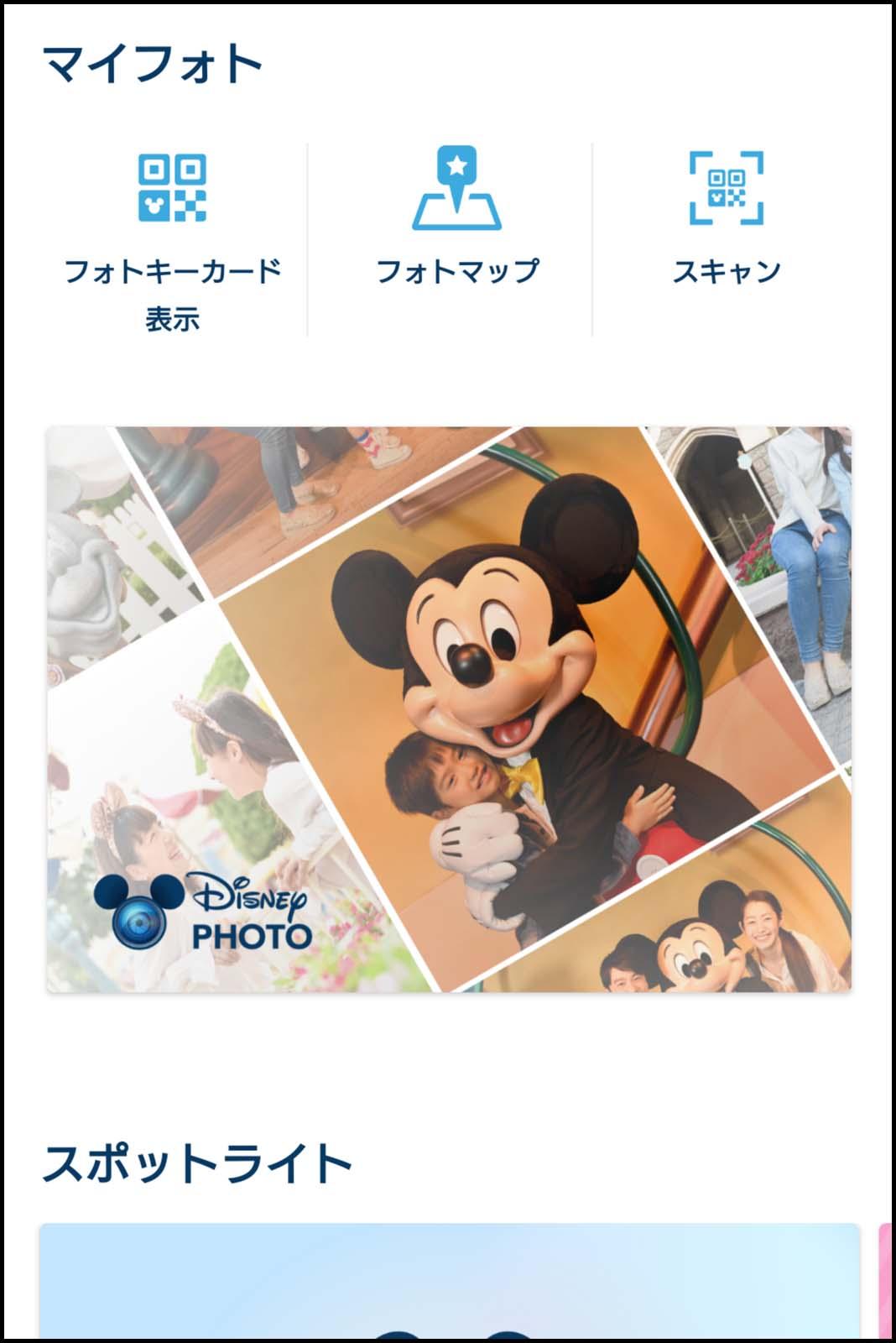 ディズニー フォト キー カード