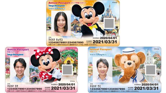 年間パスポート デザイン 2020年4月1日~2021年3月31日