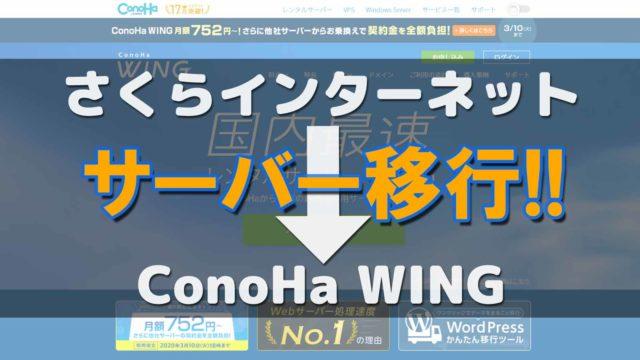 サーバー移行 ConoHaWING さくらインターネット
