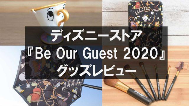 ディズニーストア 美女と野獣 BeOurGuest2020