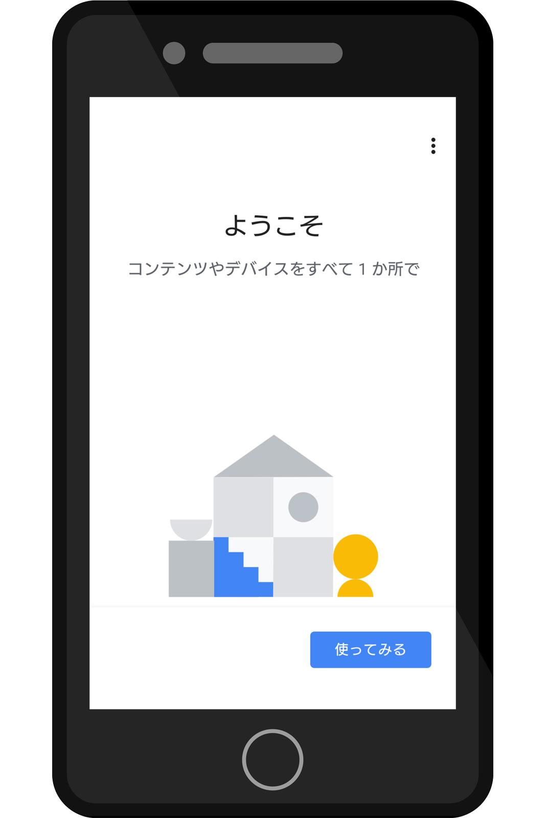 Google Nest Hub 設定