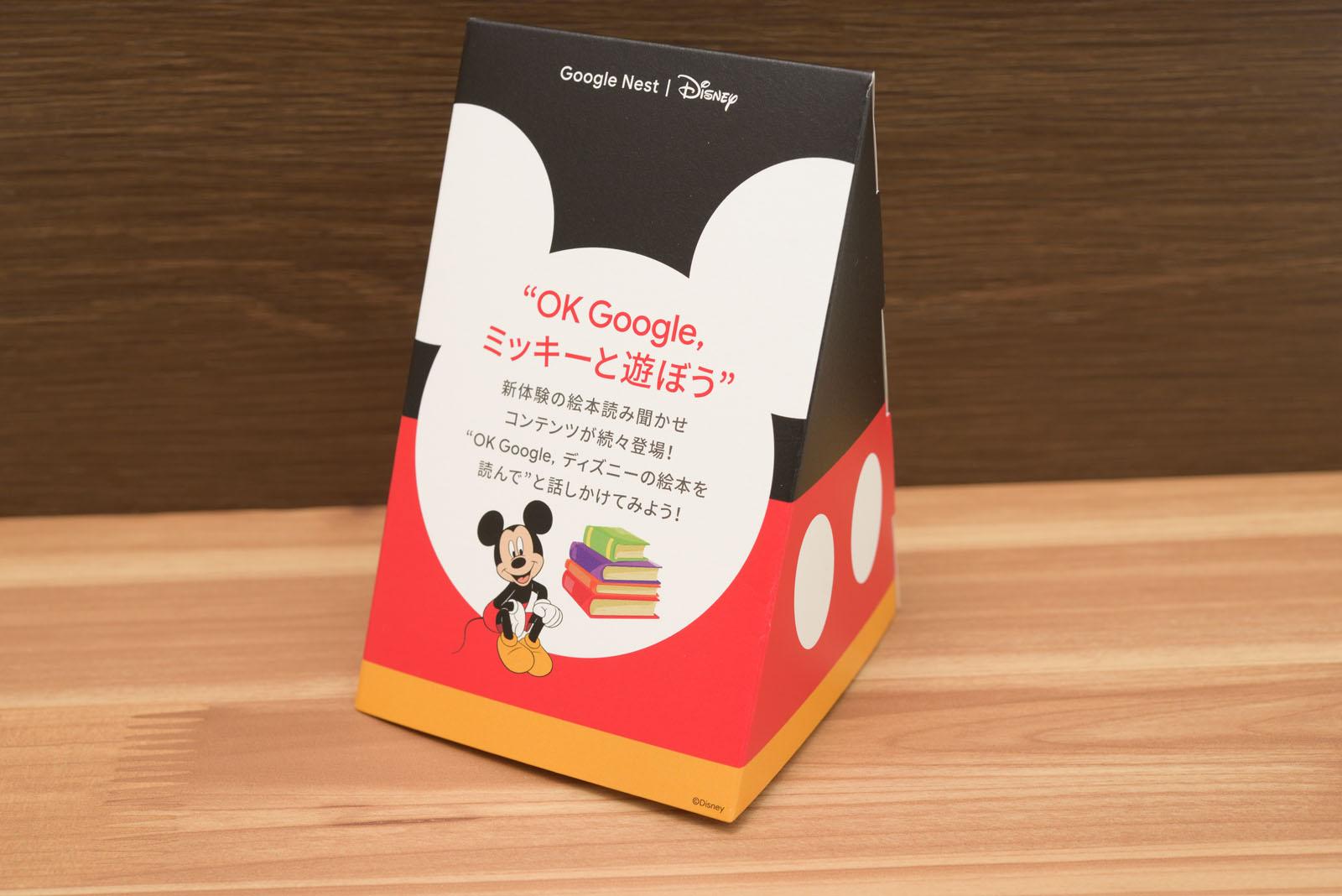 Google Nest Hub ミッキーと遊ぼう ノベルティ