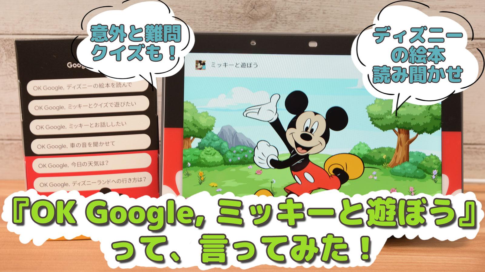 Google Nest Hub ミッキーと遊ぼう