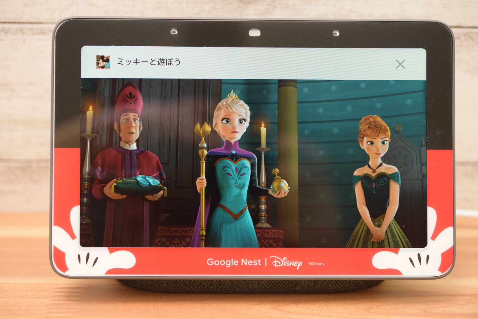 Google Nest Hub ミッキーと遊ぼう ディズニー絵本の読み聞かせ