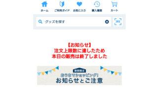 東京ディズニー・アプリ グッズのオンライン販売