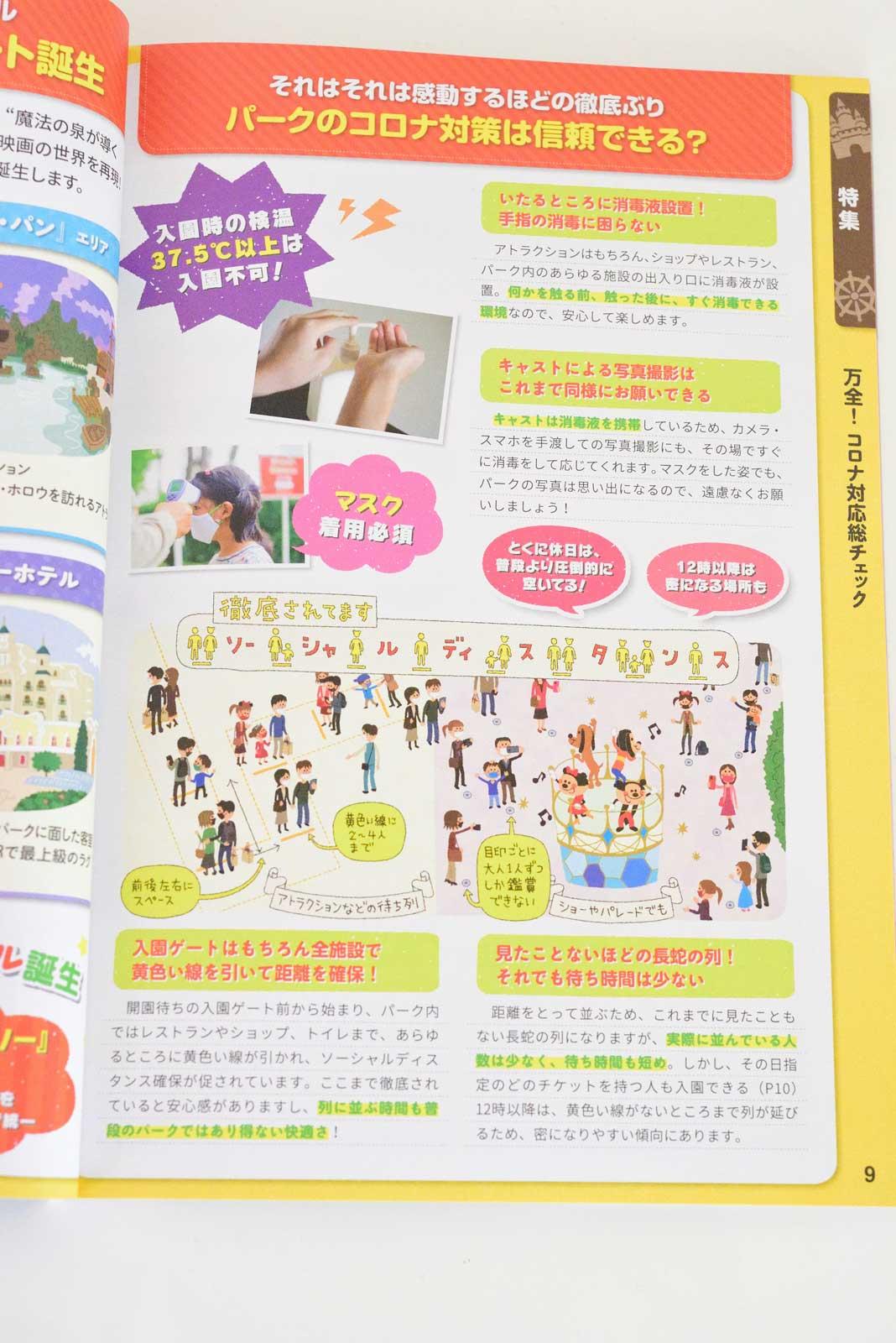 ビジュアル版 東京ディズニーランド&シー裏技ガイド 2021 美女と野獣新エリア速報!