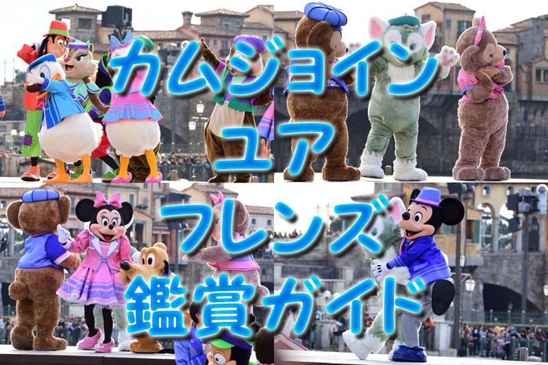 TDS「カムジョイン・ユア・フレンズ」鑑賞ガイド