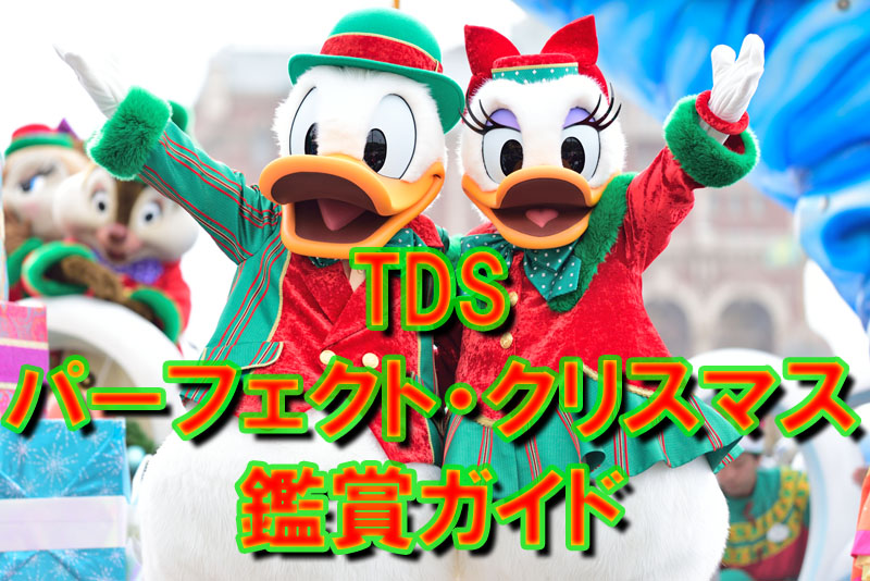 TDS《パーフェクト・クリスマス2017》鑑賞ガイド
