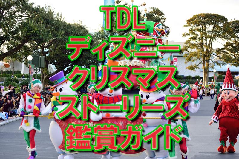 TDL《ディズニー・クリスマス・ストーリーズ2017》フロート停止位置・鑑賞ガイド