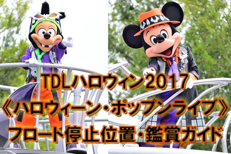 TDL《燦水!ハロウィーン・ポップンライブ2017》フロート停止位置・鑑賞ガイド