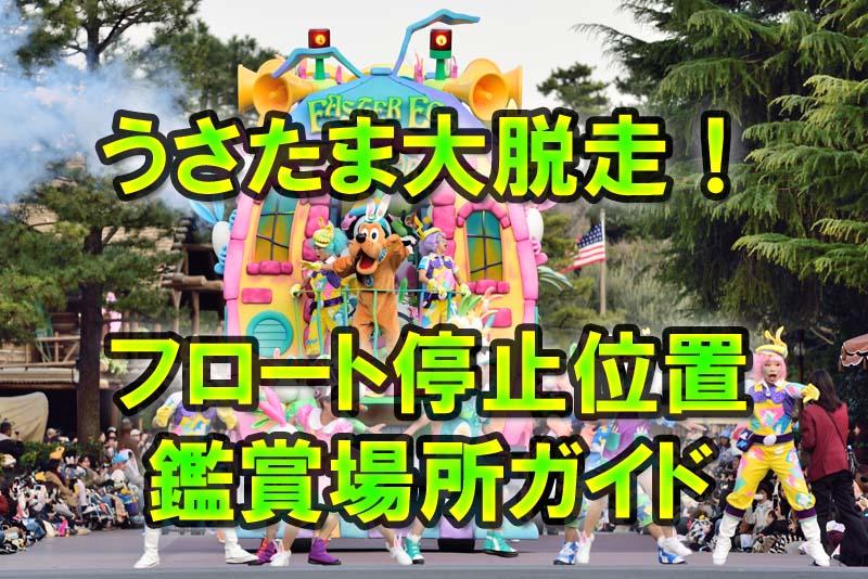 TDL《うさたま大脱走!2017》フロート停止位置・鑑賞ガイド